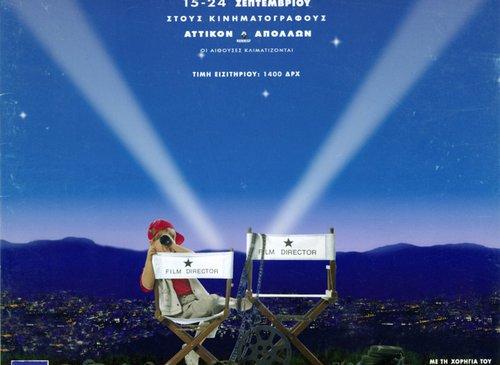 1995 - 2019: Οι 25 αφίσες του Διεθνούς Φεστιβάλ Κινηματογράφου της Αθήνας Νύχτες Πρεμιέρας