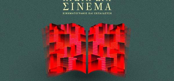 Πρώτη Ώρα Σινεμά: Κινηματογράφος και Εκπαίδευση