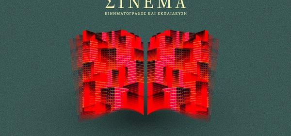 Blackboard Screen: Cinema and Education