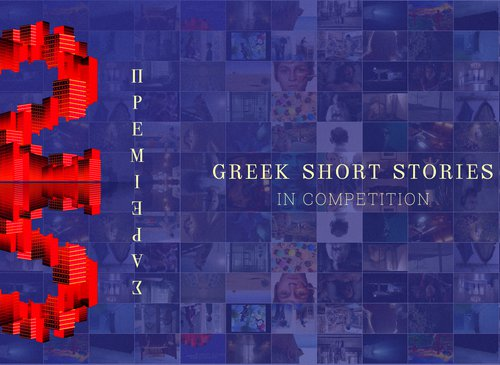 Greek Short Stories - In Competition II