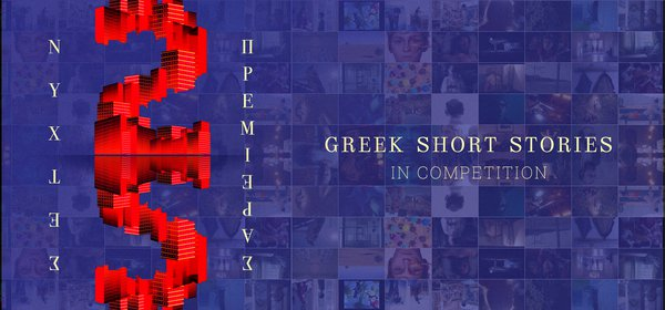Greek Short Stories - In Competition V