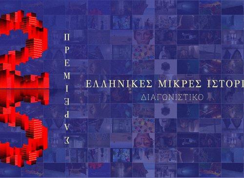 Ελληνικές Μικρές Ιστορίες - ΔΙΑΓΩΝΙΣΤΙΚΟ Α'