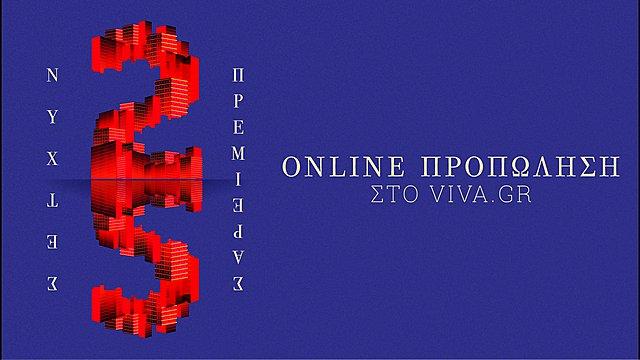 25ες Νύχτες Πρεμιέρας: Ξεκίνησε η online προπώληση εισιτηρίων!