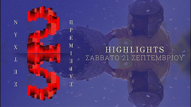 25ες Νύχτες Πρεμιέρας: Highlights του Σαββάτου 21 Σεπτεμβρίου