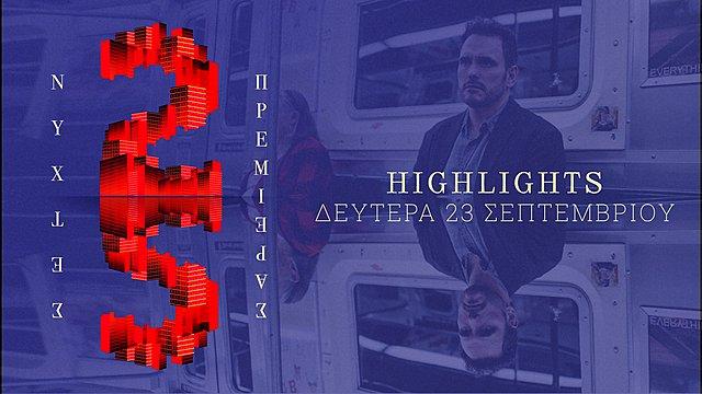 25ες Νύχτες Πρεμιέρας: Highlights της Δευτέρας 23 Σεπτεμβρίου