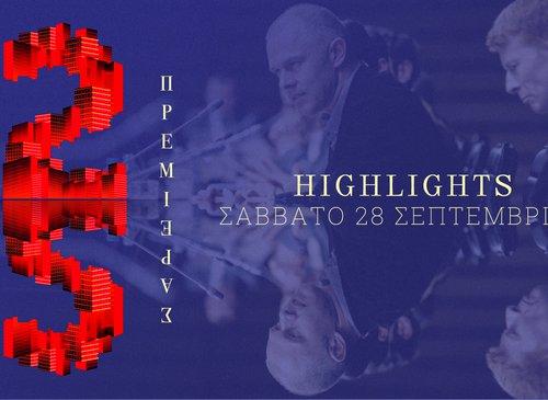 25ες Νύχτες Πρεμιέρας: Highlights του Σαββάτου 28 Σεπτεμβρίου