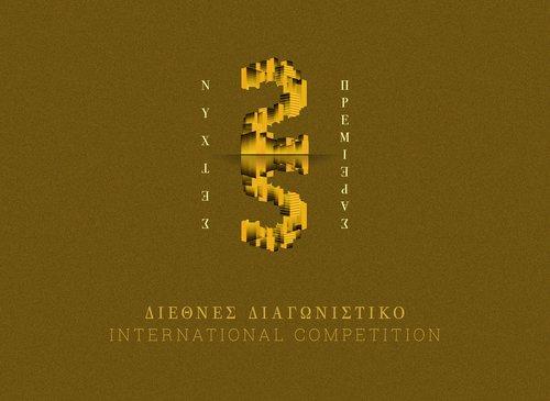 25ες Νύχτες Πρεμιέρας: Χρυσή Αθηνά σε «Νέα Λιθουανία» και «Γη του Μέλιτος», Βραβείο Κοινού «Οι Άθλιοι»