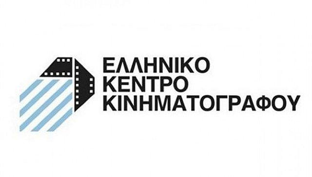 Ανακοίνωση νέου Δ.Σ. Ελληνικού Κέντρου Κινηματογράφου με Πρόεδρο τον Πάνο Λουκάκο