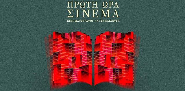 Πρώτη Ώρα Σινεμά: Κινηματογράφος και Εκπαίδευση στις 25ες Νύχτες Πρεμιέρας με ελεύθερη είσοδο