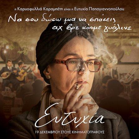 Τα πολλά πρόσωπα της «Ευτυχίας»: Τα character posters της ταινίας [photos]