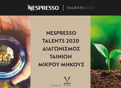 Παράταση για τον Διαγωνισμό ταινιών μικρού μήκους Nespresso Talents 2020