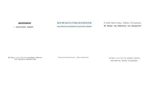 Ίρις 2020: Διαβάστε τα υποψήφια σενάρια για τα βραβεία της Ελληνικής Ακαδημίας Κινηματογράφου