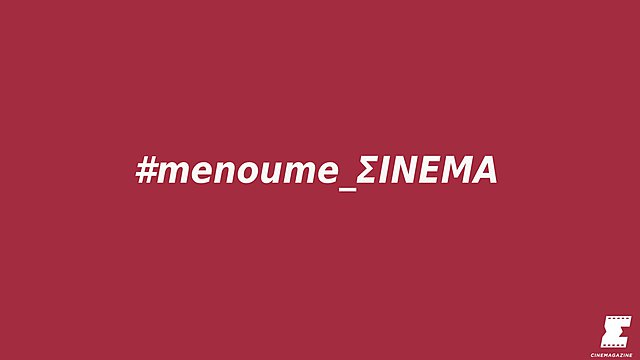 Μένουμε σπίτι, μοιραζόμαστε σινεμά! Ετοιμαστείτε για το πιο κινηματογραφικό challenge