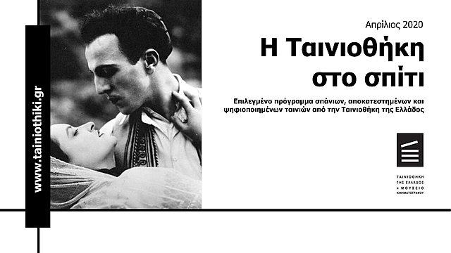 Η Ταινιοθήκη της Ελλάδος έρχεται στην οθόνη σας!