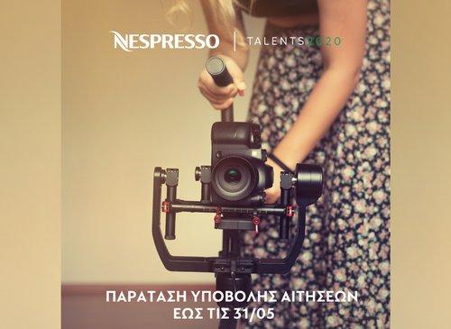 Παράταση συμμετοχής στον διαγωνισμό ταινιών μικρού μήκους Nespresso Talents 2020 μέχρι τις 31 Μαΐου