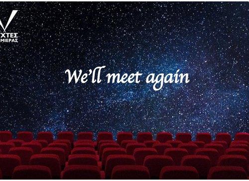 Οι Νύχτες Πρεμιέρας 2020 επιΜένουν Σινεμά