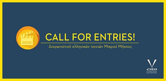 26ες Νύχτες Πρεμιέρας: Προθεσμία υποβολής Διαγωνιστικού Ελληνικών μικρού μήκους ως Κυριακή 12 Ιουλίου