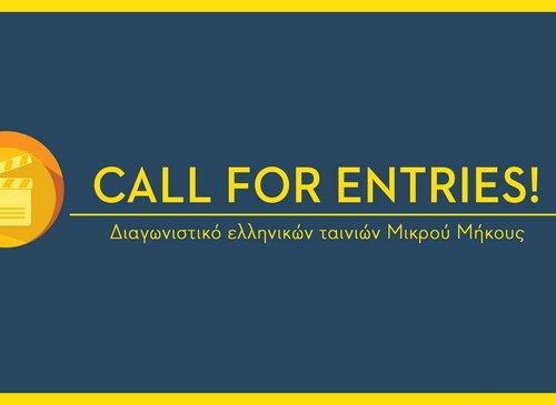 26ες Νύχτες Πρεμιέρας: Παράταση προθεσμίας υποβολής για το Διαγωνιστικό Ελληνικών Ταινιών Μικρού Μήκους