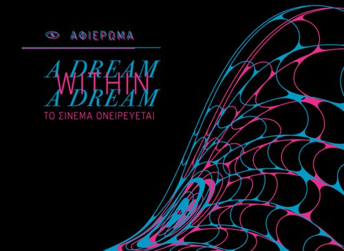 In Dreams! The grand tribute of the 26th Athens International Film Festival