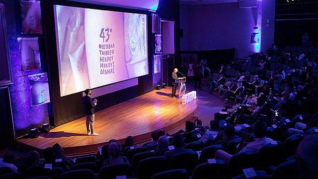 43ο Φεστιβάλ ταινιών μικρού μήκους Δράμας: Η Τελετή Λήξης και τα Βραβεία του Φεστιβάλ