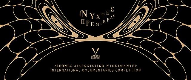 26ες Νύχτες Πρεμιέρας: Βραβεία του Διεθνούς Διαγωνιστικού Ντοκιμαντέρ
