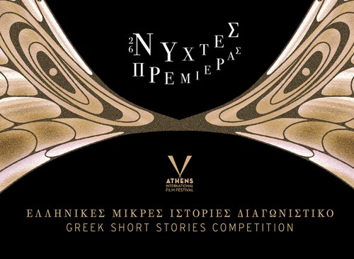 26th Athens International Film Festival: The Awards of the