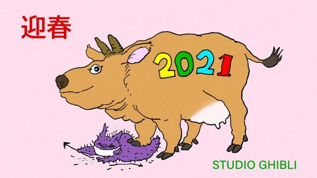 2021! Το Studio Ghibli και ο Χαγιάο Μιγιαζάκι σας εύχονται Καλή Χρονιά