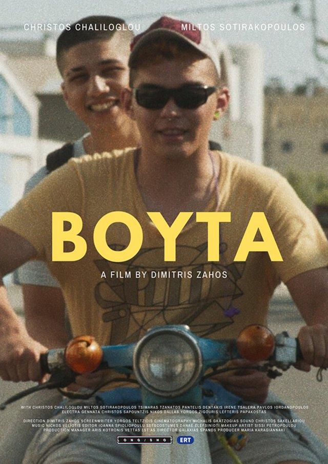 Ελληνικό χρώμα στο 32ο Φεστιβάλ Κινηματογράφου της Τεργέστης