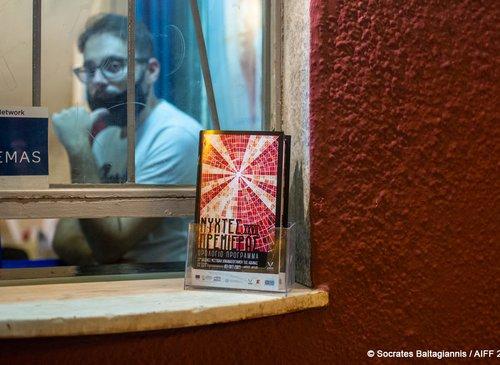 27th Athens International Film Festival: Day #6 [photos]