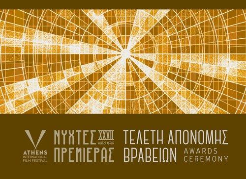 27th Athens International Film Festival: International Competition Awards