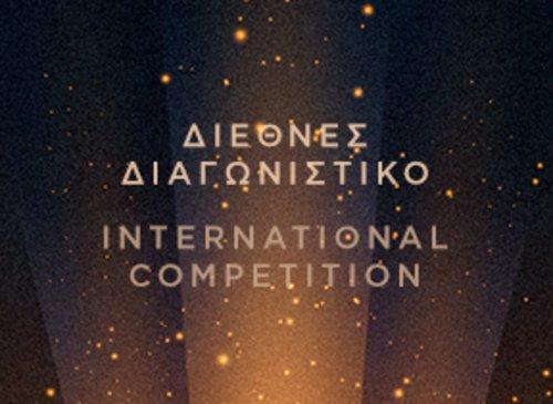 Διεθνές Διαγωνιστικό