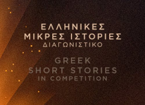 Ελληνικές Μικρές Ιστορίες - Διαγωνιστικό