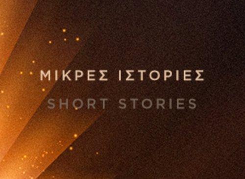 Μικρές Ιστορίες