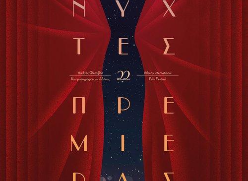 Πρεμιέρες Ελληνικών ταινιών