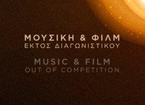 Μουσική & Φιλμ - Εκτός Διαγωνιστικού