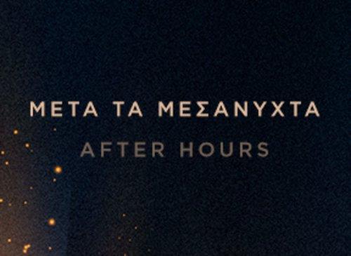 Μετά τα Μεσάνυχτα - After Hours
