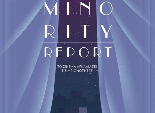 Minority Report: Το Σινεμά Αγκαλιάζει τις Μειονότητες
