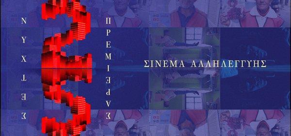 Σινεμά Αλληλεγγύης / Cinema of Compassion