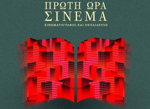 Πρώτη Ώρα Σινεμά: Κινηματογράφος και Εκπαίδευση (Προβολές με Ελεύθερη Είσοδο)