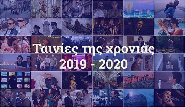 Οι 50 ταινίες που θα σφραγίσουν την κινηματογραφική χρονιά 2019-2020