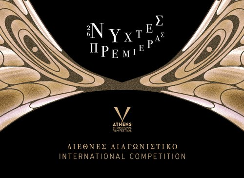 26ες Νύχτες Πρεμιέρας: Τα Βραβεία του Διεθνούς Διαγωνιστικού