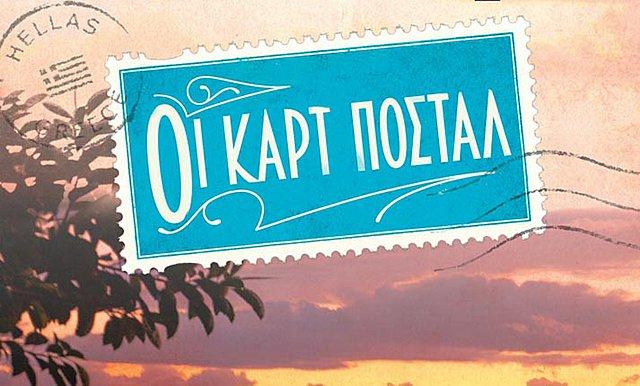 Οι «Καρτ Ποστάλ» της Βικτόρια Χίσλοπ ξεκινούν γυρίσματα στην Κρήτη με πρωταγωνιστή τον Ανδρέα Κωνσταντίνου