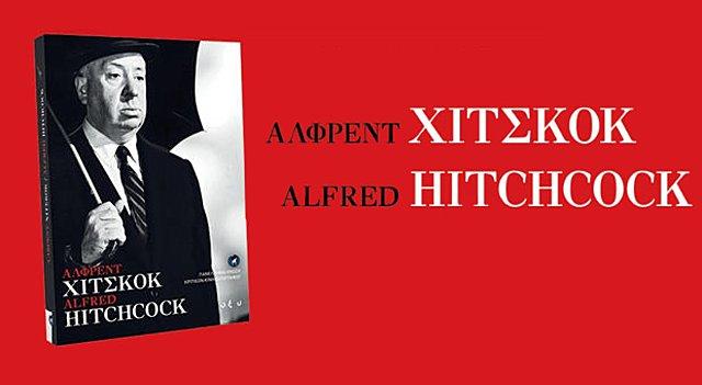 Κερδίστε αντίτυπα του νέου βιβλίου για τον «Μάγο του Σασπένς», Άλφρεντ Χίτσκοκ