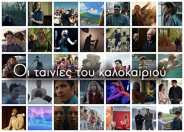 Επιτέλους σινεμά! Οι ταινίες που αξίζει να δεις αυτό το καλοκαίρι