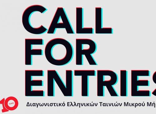 10 χρόνια Ελληνικές Μικρές Ιστορίες! Οι 27ες Νύχτες Πρεμιέρας σας προσκαλούν να καταθέσετε τις μικρού μήκους σας
