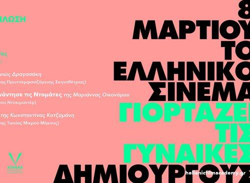 Το Ελληνικό Σινεμά γιορτάζει την Ημέρα της Γυναίκας: Τρεις ξεχωριστές δημιουργοί, τρεις βραβευμένες ταινίες, τρεις δωρεάν προβολές