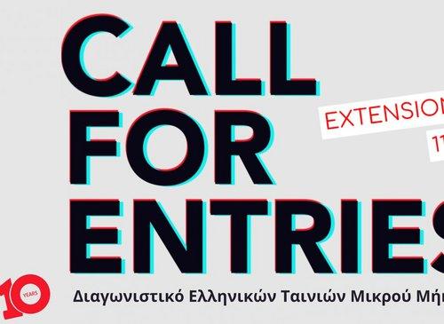 27ες Νύχτες Πρεμιέρας: Παράταση προθεσμίας υποβολής για το Διαγωνιστικό Ελληνικών Ταινιών Μικρού Μήκους