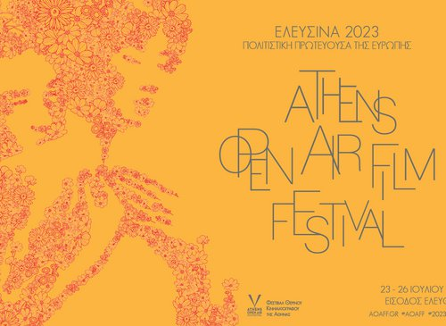 Το AOAFF στην Ελευσίνα 2023 Πολιτιστική Πρωτεύουσα της Ευρώπης: Τοποθεσίες και Προκράτηση ΔΕΛΤΙΩΝ ΕΙΣΟΔΟΥ