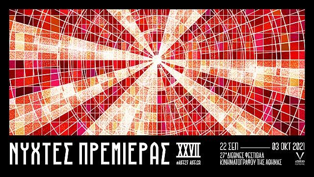 Η αίθουσα είναι ο ναός μας: Αυτή είναι η αφίσα του 27ου Διεθνούς Φεστιβάλ Κινηματογράφου της Αθήνας Νύχτες Πρεμιέρας